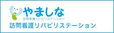 千葉・鎌ヶ谷|やましな訪問看護リハビリステーション