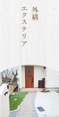 外構(エクセテリア)_